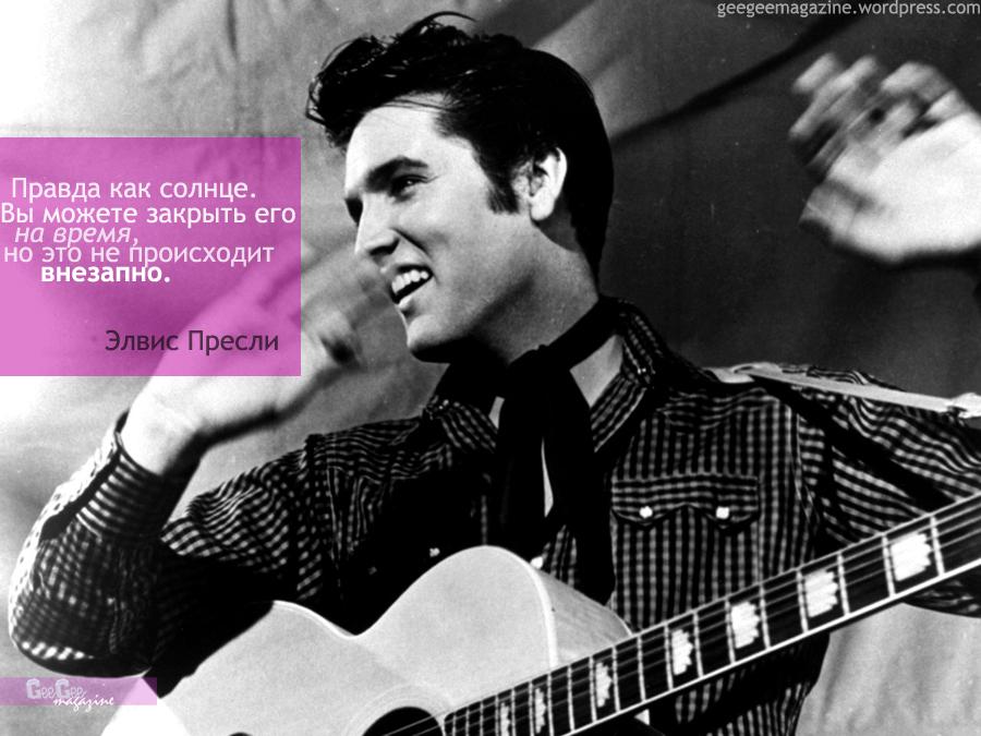 Картинки по запросу Элвис Пресли цитаты